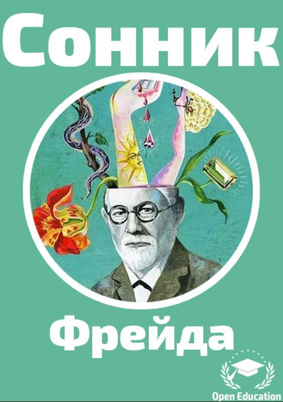 Одной из самых известных, и в то же время самых противоречивых фигур в психологической науке считается зигмунд фрейд.