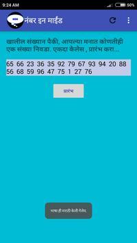 NIM - Number In Mind apk screenshot