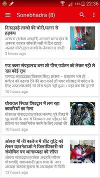 Sonebhadra Live apk screenshot