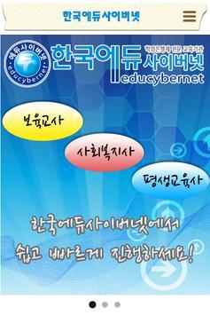 에듀사이버넷 poster