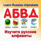 Learn Russian Alphabets icon