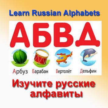 Learn Russian Alphabets poster