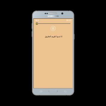 شيلات بدون نت  ١٥ شيلة ٢٠١٧ apk screenshot