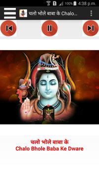 Lord Shiva Devotional Songs / Bhajans apk screenshot