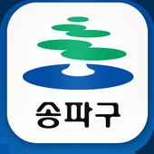 송파구청 인터넷방송 icon
