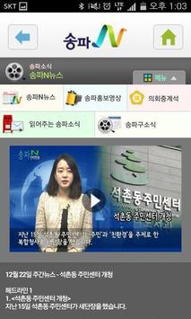 송파구청 인터넷방송 apk screenshot