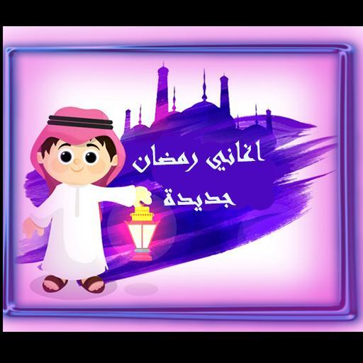 اغاني رمضان بدون نت For Android Apk Download