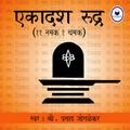 Ekadash Rudra Audio