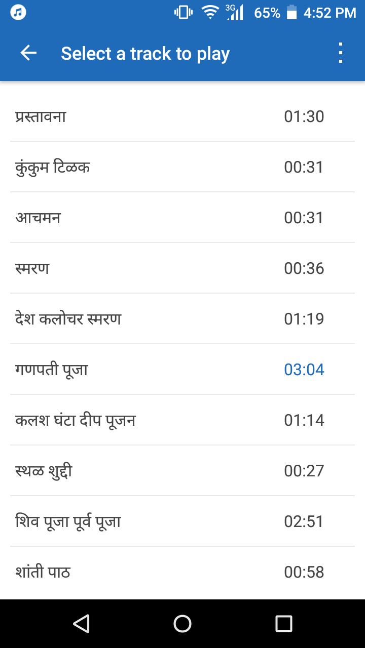 Rudra Abhishek Mantra Audio for Android - APK Download