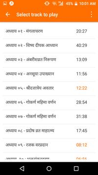 Gurucharitra Parayan screenshot 2