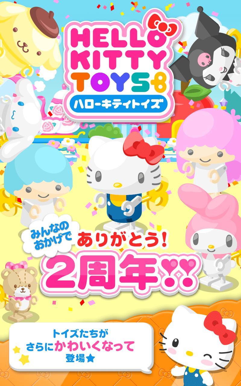 キティちゃんの楽しいパズルゲーム ハローキティトイズ For Android