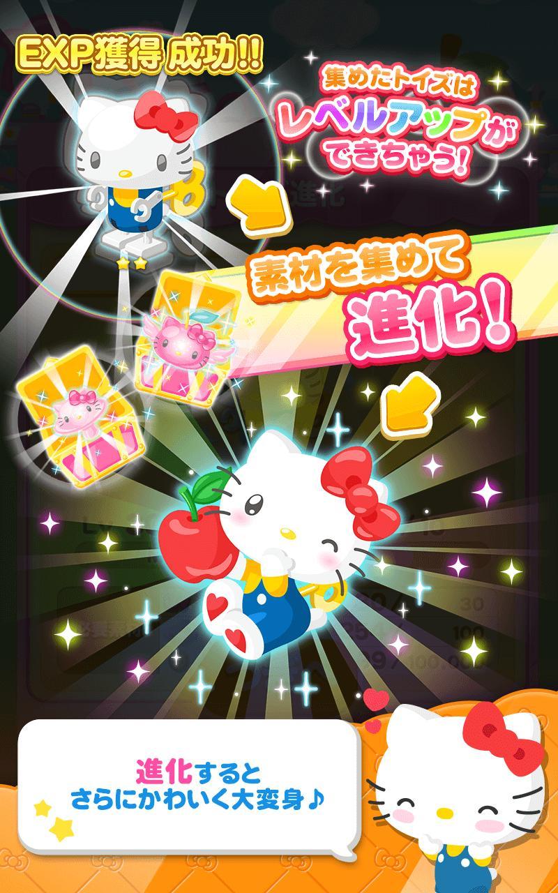 Android 用の キティちゃんの楽しいパズルゲーム ハローキティトイズ