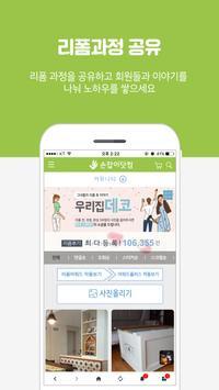 손잡이닷컴 screenshot 3