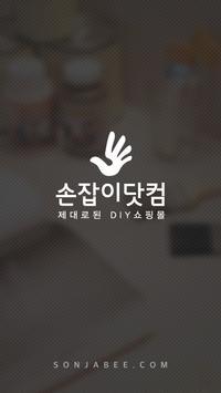 손잡이닷컴 poster