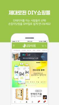 손잡이닷컴 screenshot 1