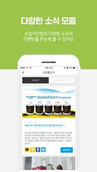 손잡이닷컴 screenshot 4