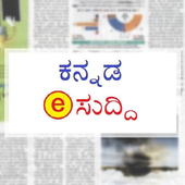 Kannada e-news papers icon