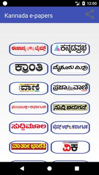 Kannada e-news papers poster