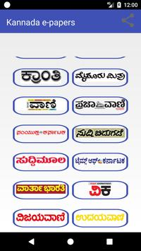 Kannada e-news papers screenshot 1