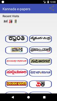 Kannada e-news papers screenshot 2