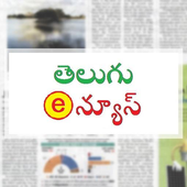 Telugu e-Papers icon