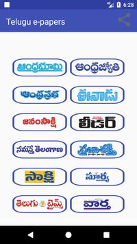 Telugu e-Papers poster