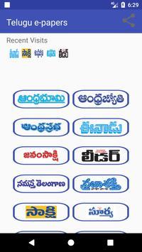 Telugu e-Papers apk screenshot