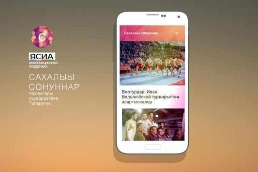 Sonunnar - News from Yakutia poster
