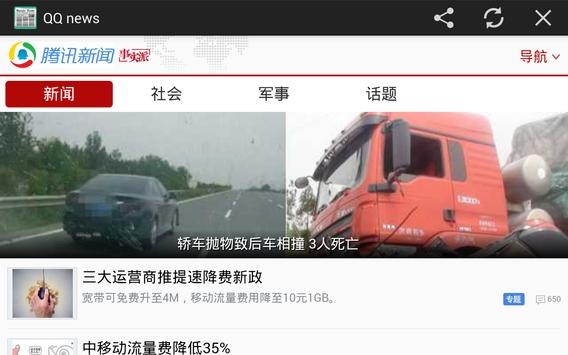 China News - All Newspapers apk screenshot