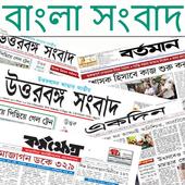Bangla News - All Bangla newspapers India icon
