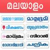 Malayalam News biểu tượng