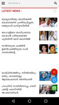 Malayalam News capture d'écran 3