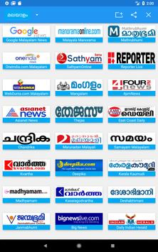 Malayalam News capture d'écran 14