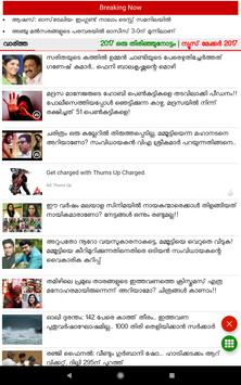 Malayalam News capture d'écran 17