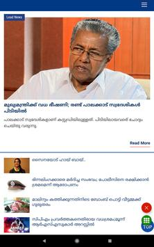 Malayalam News capture d'écran 18