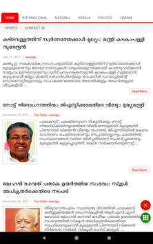 Malayalam News capture d'écran 19