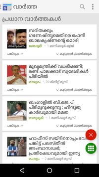 Malayalam News capture d'écran 2
