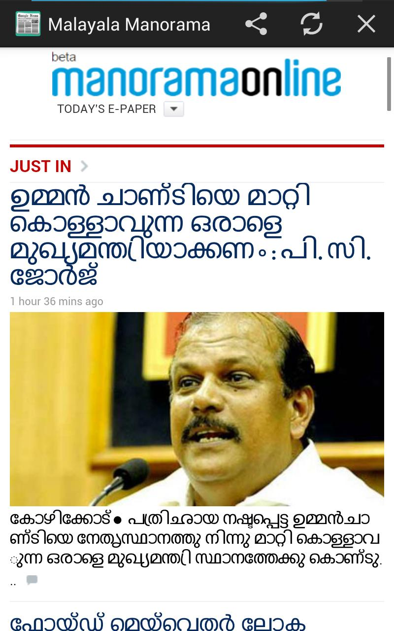 Malayalam News All Newspapers for Android - APK Download