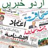 Urdu News ikona