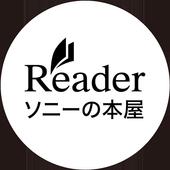 ソニーの電子書籍Reader™ 小説・漫画・雑誌・無料本多数 icon