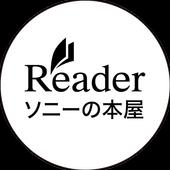 ソニーの電子書籍Reader™ 小説・漫画・雑誌・無料本多数 アイコン