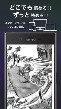 ソニーの電子書籍Reader™ 小説・漫画・雑誌・無料本多数 apk スクリーンショット