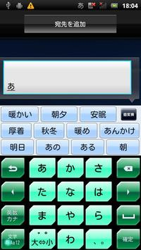 LeafGreen keyboard skin screenshot 1
