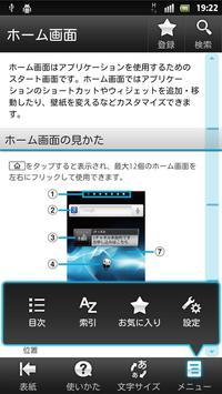 SO-02D 取扱説明書 screenshot 1