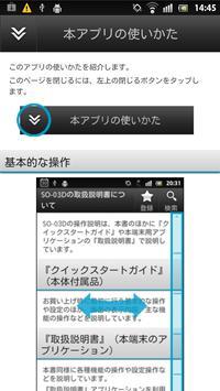 SO-03D 取扱説明書 poster