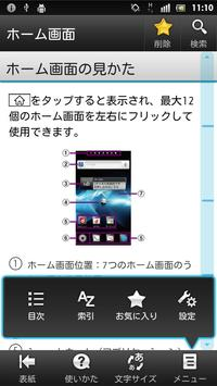 SO-03D 取扱説明書 screenshot 1