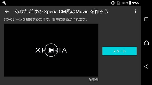 だから私は、Xperia。 apk screenshot