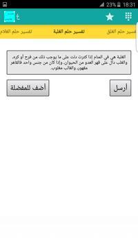 فسر احلامك screenshot 3
