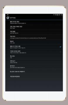 BLACK CAM apk screenshot