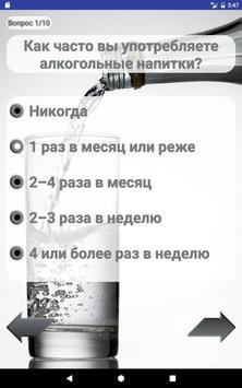 Тест на алкоголизм apk screenshot